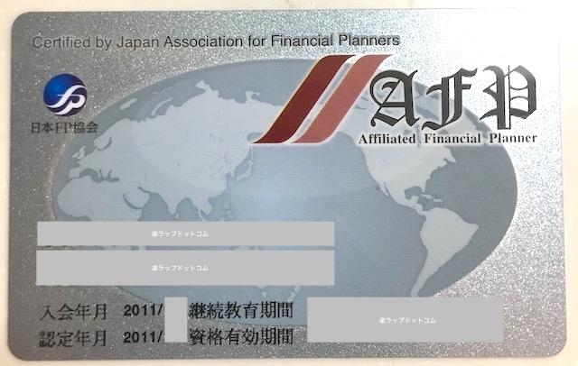 AFP 資格