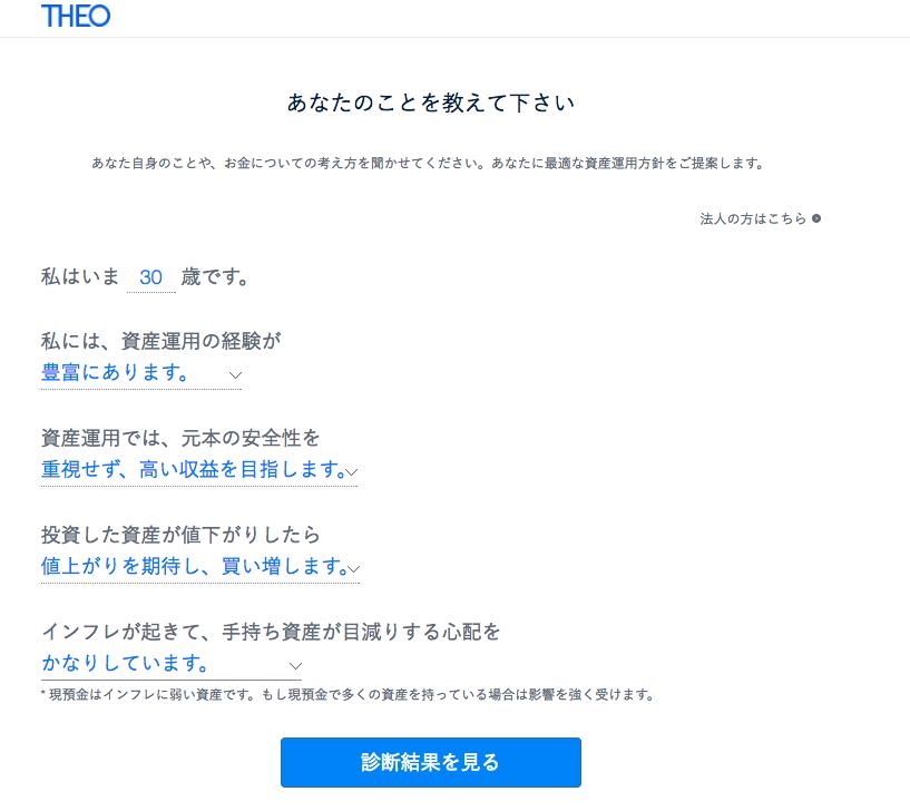 THEO(テオ)  診断内容