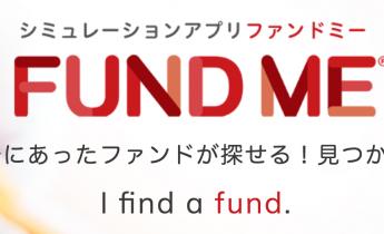 fund me(ファンドミー)