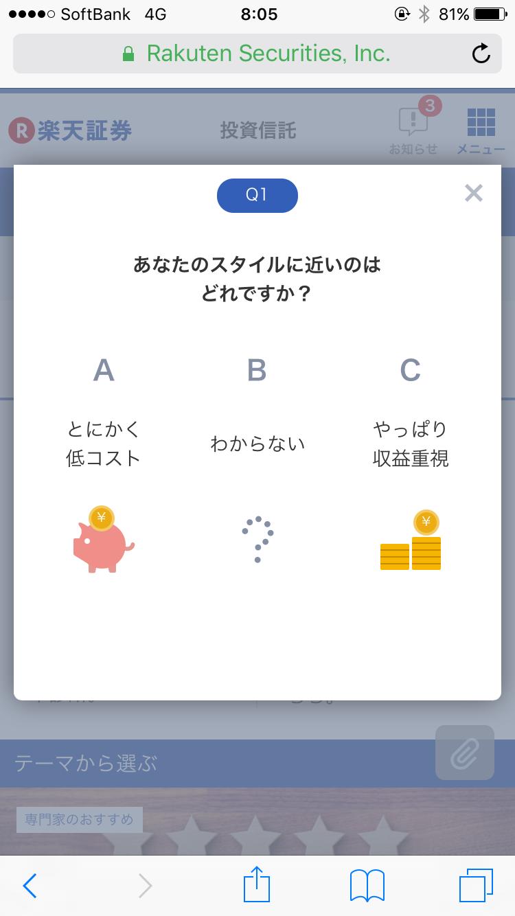 ロボのぶくん 質問画面