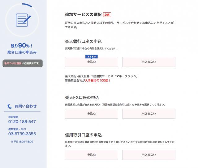 楽天証券 申し込みフォーム 追加サービス