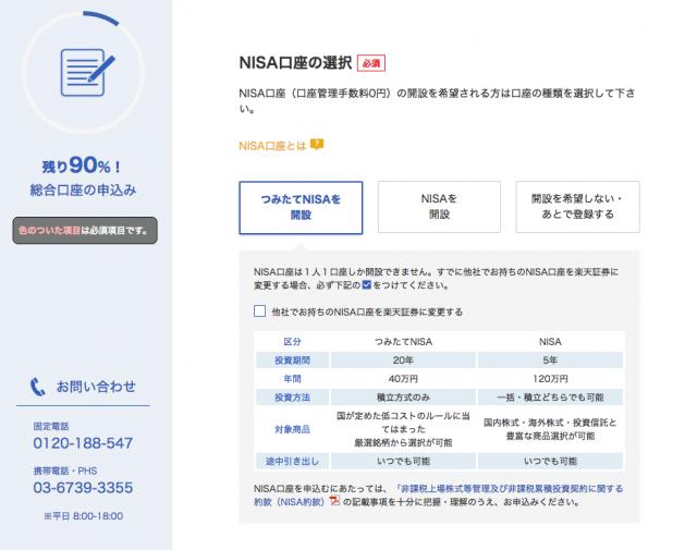 楽天証券 申し込み 積立NISA