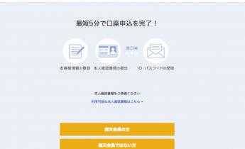 楽天証券 申し込みフォーム