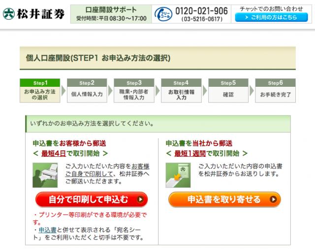 松井証券 申し込みフォーム