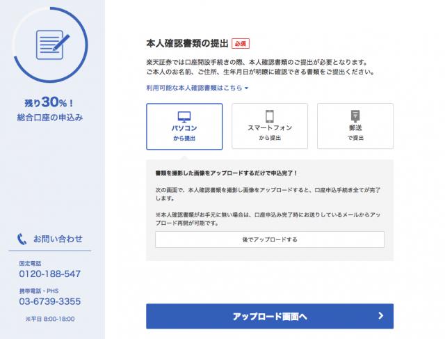 楽天証券 申し込みフォーム アップロード画面