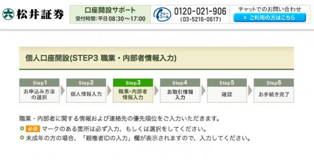松井証券 申し込みフォーム2