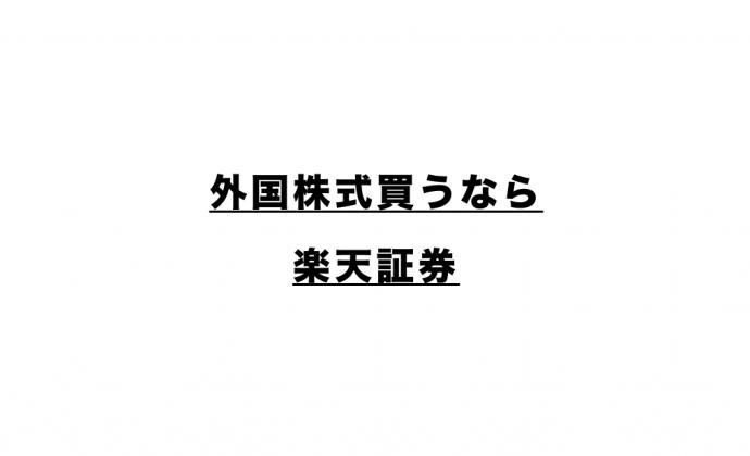 外国株式 楽天証券