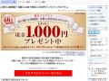 楽天銀行銀行 キャンペーン