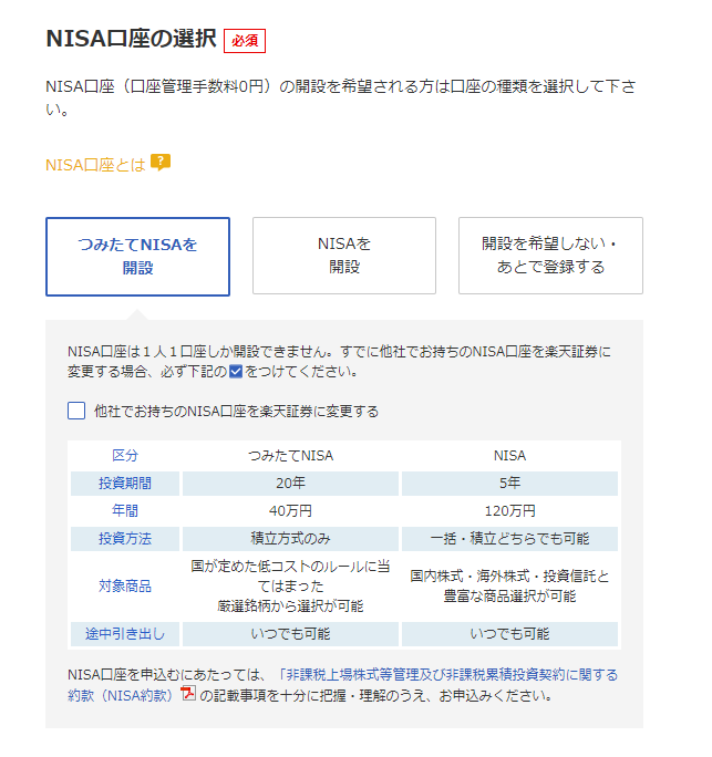 NISA口座 開設方法