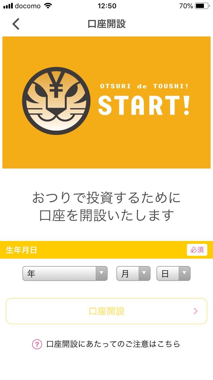 トラノコ アプリ 登録方法