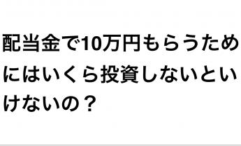 配当金 10万円 もらう