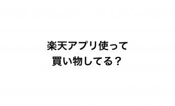 楽天アプリ SPU