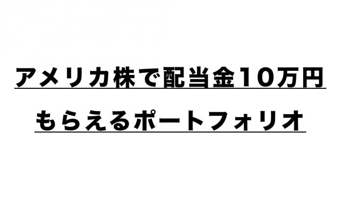 アメリカ株 配当10万円 ポートフォリオ