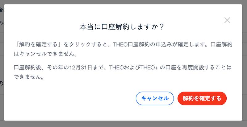 THEO(テオ)  解約
