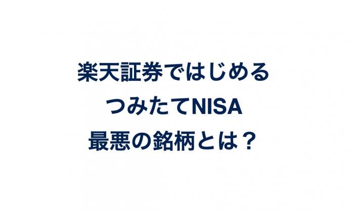つみたて 楽天 銘柄 証券 nisa つみたてNISA(積立NISA)取扱商品