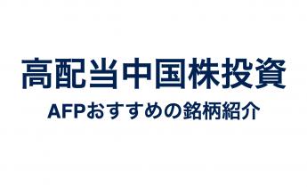AFPおすすめの 高配当中国株