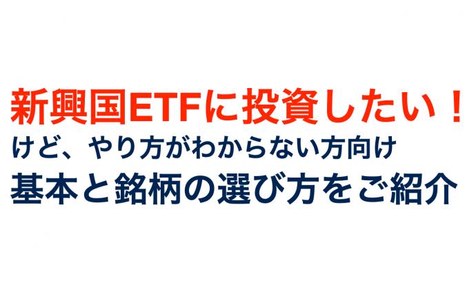 新興国投資方法 ETF