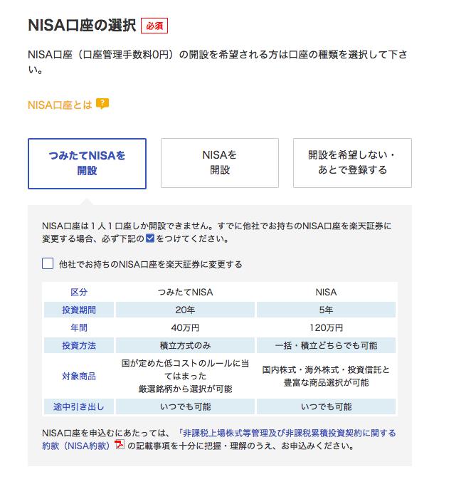 楽天証券 口座開設 流れ NISA